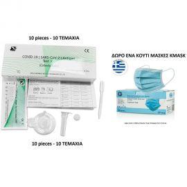 Deepblue Sars-Cov-2 Coronavirus Antigen Rapid Test Kit Self Test Αντιγόνων Covid-19 Με Σάλιο 1τμχ