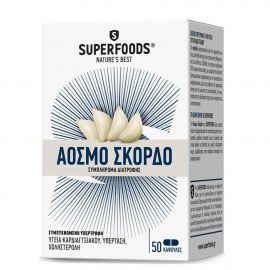 SUPERFOODS Σκόρδο Άοσμο Garlic Eubias 300mg 50καψ.